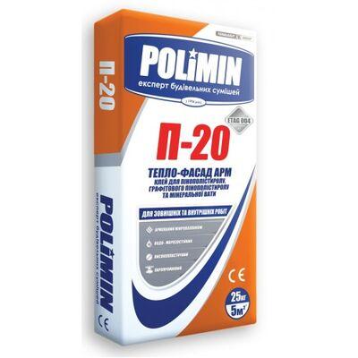 Полимин П-20. Клей для армировки, мешок 25кг