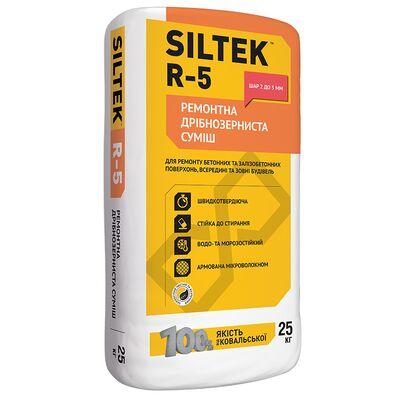 SILTEK R5 Ремонтная мелкозернистая смесь