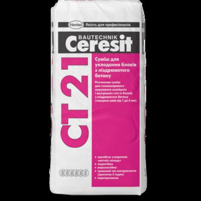 CERESIT СТ-21 Раствор для кладки, мешок 25 кг