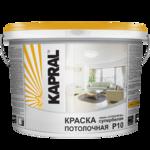 KAPRAL Р-10 Потолочная 10 л. (Краска вододисперсионная)