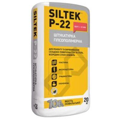 SILTEK Р-22 / 20кг Штукатурка гипсополимерный