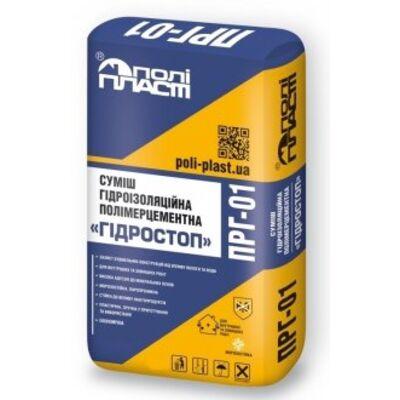 Поліпласт ПРГ-01 еластична гідроізоляція з фіброволокном 25 кг